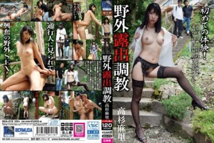 BDA-072 Outdoor Exposure Training Mari Takasugi