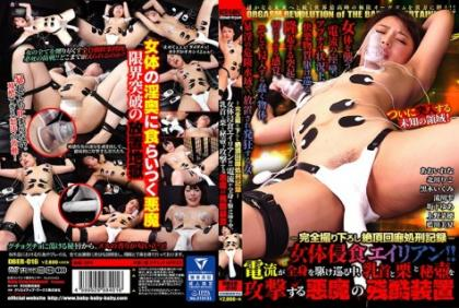 DBER-016 – Complete Shooting Down Cum Corridor Execution Record – Female Body Erosion Alien! !While The Electric Current Runs Through The Whole Body, Devil's Cruel Device Attacking The Nipple, Chestnut And The Secret