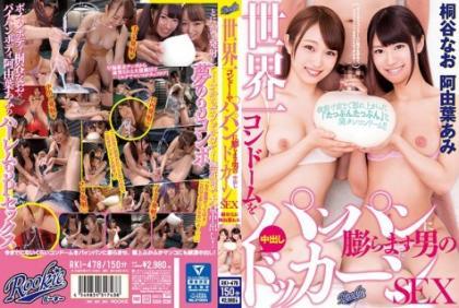 RKI-478 A Man Who Swells The World's Most Condom Into A Breadcam Cumshot Docker SEX Kiritani Naoya Ayumi