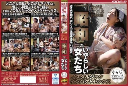 NSPS-752 Nagae STYLE Carefree Selection Actress 'Showa' Nasty Women