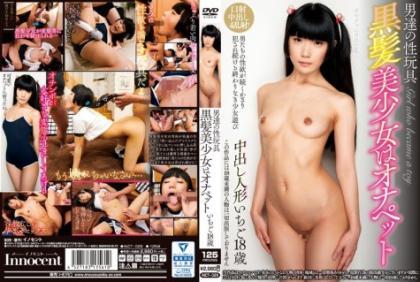 INCT-029 Male Sex Toy Black Hair Beautiful Girl Is Onappet Strawberry 18 Years Old Aoko Ichigo
