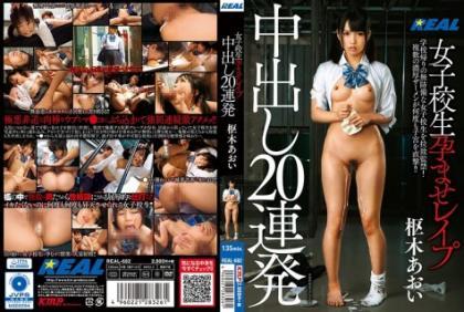 REAL-682 Female College Student Impregnation Rape Cum Shot 20 Consecutive Shoots Aoi Aki