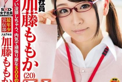 SDMU-524 SOD Female Employees Youngest Propaganda Department Joined The First Year Momoka Kato (20) AV Appearance (debut)! !
