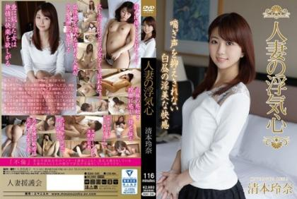 SOAV-045 Married Wife's Cheating Heart Rena Kiyomoto