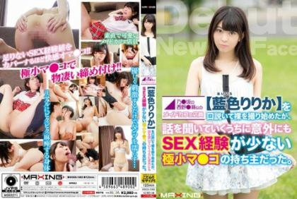 MXGS-1069 Nogi ● Saka No Nishino ● I Began To Take Naked At A Maid Cafe Shop Assistant [Seiya Ririka], But As I Listened To The Story I Was Surprisedly The Smallest Owner Who Had Few SEX Experiences.