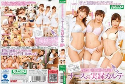 MDB-934 Reality Center For Lymphatic Normalization Ward Nurse Actual Record Karte Ichibashi Erinana Hanasaka Ieno