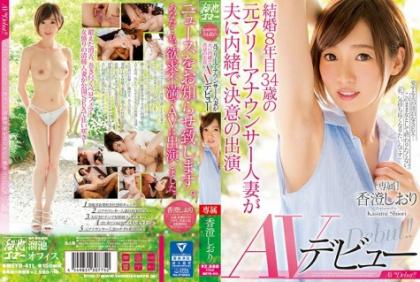 MEYD-411 8th Year Of Marriage 34 Years Old Former Free Announcer Married Wife Decided In Secret With Her Husband Decided AV Debut Kaori Shiori