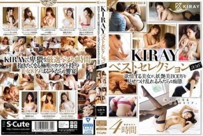 KRAY-026 KIRAY BEST SELECTION 2018 A Lustful Beautiful Woman Showing Disgusting Beauty BODY Disturbing Idleness