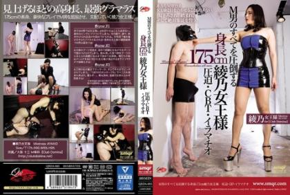 QRDA-085 M Overwhelming All Of Men Height 175 Cm Queen Ayano Pressure, CBT · Deep Mission