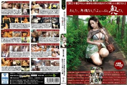 PUW-030 You Are Obscene, Are Not You ~ Hey Wife (chapter 30) Iku Beautiful Wife (10 People) Tormented A Bad Body And Disorderly