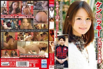 BCPV-107 Ken Okku Part-time Work Chiaki