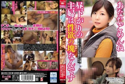 AVKH-103 Sorry I'm Sorry Housewife In The Afternoon Is A Lump Of Libido