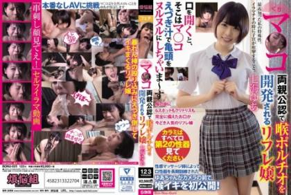 BONU-025 Kumagama ○ Ko Refrey Miss Nanami Yu Developed For Throat Porchio Officially Approved