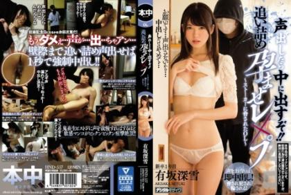 HND-557 I Will Put It Out When I Say A Voice! !Stuffed Enmity Lesbian ~ Th Threatened By Stalker ~ Arisaka Miyuki