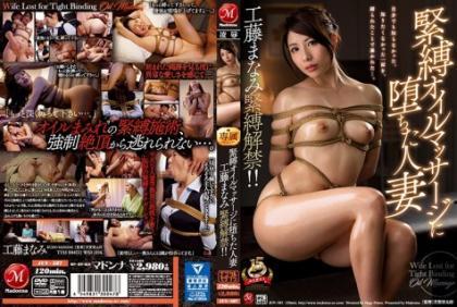 JUY-587 Maki Kudo Bondage Lifted! ! Married Woman Who Fell Into Bondage Oil Massage