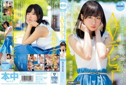 HND-551 Acting Female College Student Who Attends Prestigious Rookie And Girls School Has AV Debut Ayumina Asahina