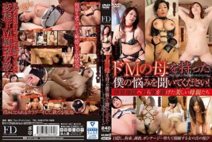 EMAF-467 Please Listen To My Troubles With My Mother!