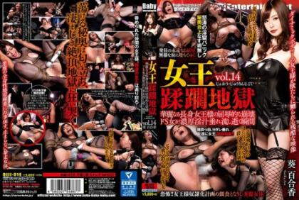 DJJJ-014 Queen Frightening Hell Vol.14 The Humiliating Collapsed Death Of A Magnificent Tallest Queen S A Moment When A Woman Drowns Rich Juice Soup Aoi Yurika