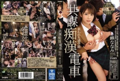 IPX-182 Targeted School Road Conspiracy Moly Train Cape Nanami