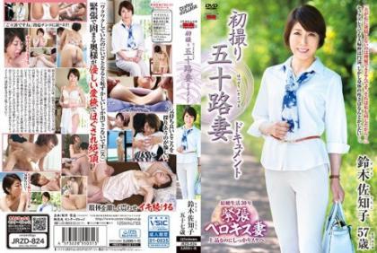 JRZD-824 First Taken Shoot Fifty-two Wife Document Sachiko Suzuki