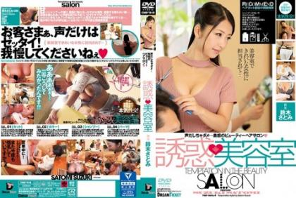 CMD-018 Temptation ◆ Beauty Salon Satomi Suzuki