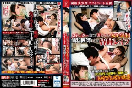 IANF-025 Uniform Girl Private Tracking Pursuit!A Targeted Female Student!Coma Rape By A Stoker Dentist