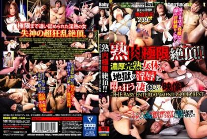 DBEB-089 Mature Meat Limit Cum! !The Rabid Ripe Female Body Is Insulted By Hell's Rape The Awesome Picture The Baby Entertainment GOLD BEST