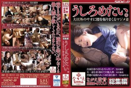 NSPS-728 I Feel Down. Majima's Wife Who Hips Back To Sao Other Than Her Husband