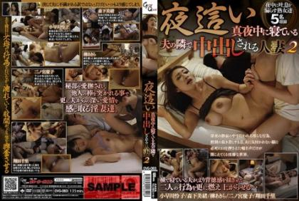 OVG-083 Human Wife Caught In The Middle Next To Her Husband Sleeping In The Middle Of The Night Crawling 2