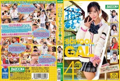 BAZX-142 Imadoki ☆ Gyugaku Girl Girls ● Raw Vol.004