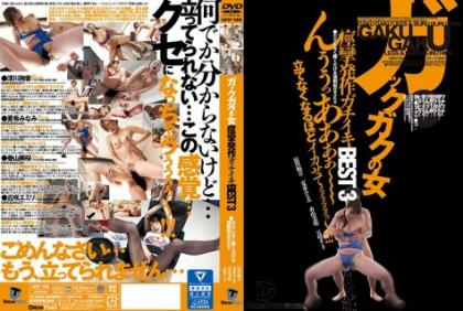 HFD-169 Gakkaku Women's Seizure Attack Gutiki BEST 3