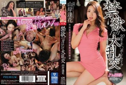 PRED-083 Abstinence 1 Month 20 Girls' ○ ○ Po And Ikuik Otaru Gangsama Yamagishi Festival