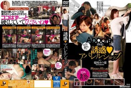 CMD-017 Temptation ◆ Apparel Shop 1 Kikukawa Mitsuba