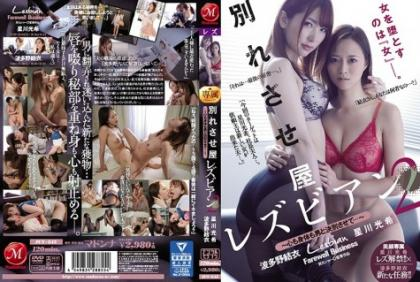 JUY-545 Farewell Lesbian 2 – Let The Mind And The Body Separate From Men … – Hatano Yui Hoshikawa Miki