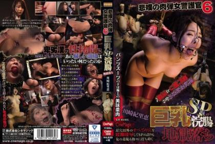CMN-189 Grief's Meatball Woman Guard 6 Big Breasts SP Enema Hell Fell Down Kisaki Kisoe