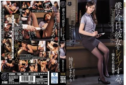 ATID-303 I Rape Her Today. President Secretary Yuzu Sunflower