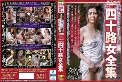 NSPS-718 Nagae STYLE Carefully Selected Actress Sorcery Because It Is Ordinary · · Popular Quadruped Women Full Collection