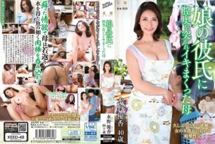 KEED-48 Mother Mizuno Yuka Who Was Sweet At The Vagina By Her Boyfriend's Boyfriend