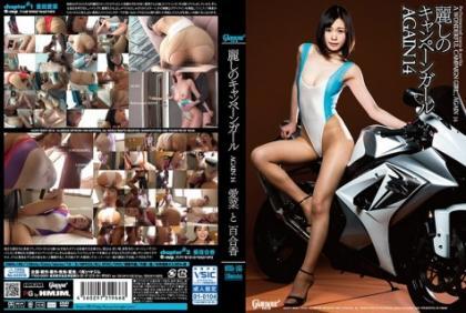 HMGL-166 A Beautiful Campaign Girl AGAIN 14 Aiba And Yurika