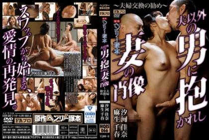 HQIS-066 Henry Tsukamoto Original Portrait Of A Wife Held By A Man Other Than Her Husband ~ Recommendation For Husband And Wife Exchange ~