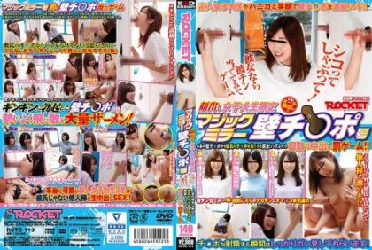 RCTD-113 Magic Mirror Wall Chip ○ Shit!Try To Chase Him If She Games