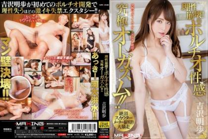 MXGS-1050 Reason Collapse! !The Ultimate Orgasm With A Sense Of Portio Nature! ! Akiho Yoshizawa