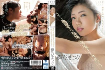 STAR-752 Estrus In Concentrated Kiss Of Kiritani Festival Libido Arousal Father, Mad Iki Enough To Shed A Tear ...