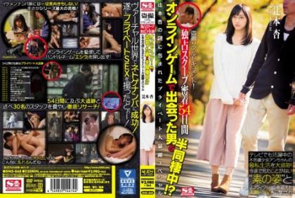 SNIS-868 Voyeur Realistic Document!Man And Half Living Together In That I Met In Exclusive Scoop Adhesion 54 Days Online Games! ?Private Large Exposure Special Wrapped In A Mystery Of An Tsujimoto