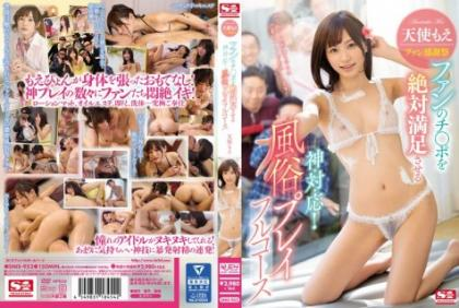 SNIS-952 Amatsuka Moe Fan Thanksgiving Day – She'll Satisfy Every Grateful Cock! A Full Course Of Sex Services