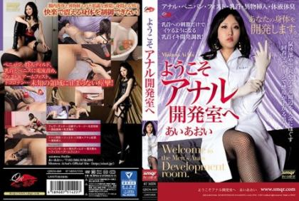 QRDA-069 AiAoi Welcome To Anal Development Office