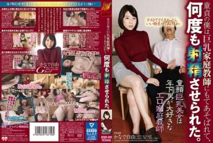 NFDM-490 Is My Virgin At The Mercy Of The Big Tits Tutor, Was Allowed To Ejaculation Many Times. Freedom In Kana