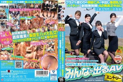 SDEN-007 Activity CA At The End Of Flight And Cum Shot Group Orgy Party Unlimited Ejaculation!42 Authentic Cum Inside (* Amateur Male 19 Participants)