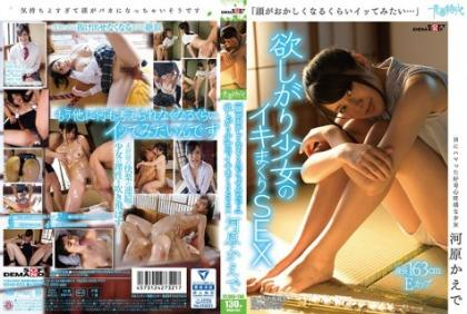 """SDAB-052 """"Looks Like I'm Going Crazy …"""" Kawahara Kaede Wanted A Girl Who Wanted To Fuck It SEX"""
