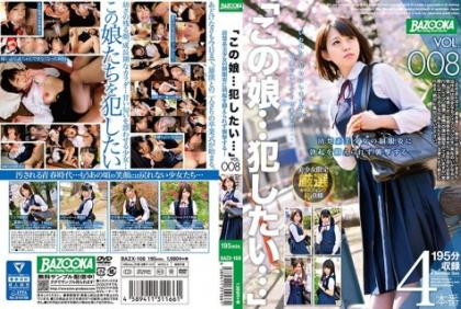 """BAZX-108 """"This Girl … I Want To Commit …"""" VOL.008 Raise The Erection Unable To Suppress The Erection On The Uniform Of A Pretty Girl"""